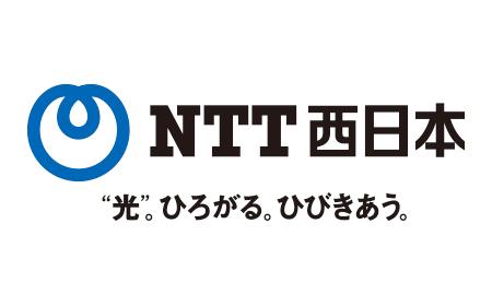 西日本電信電話株式会社 | 健康経営企業 | 健康プラスweb